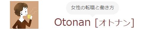 Otonan [オトナン]